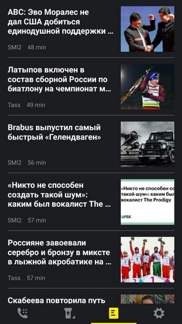 Новостной блок
