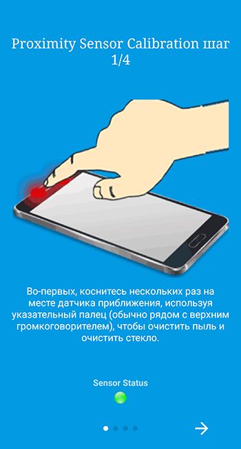 Первый шаг калибровки датчика приближения для Андроид