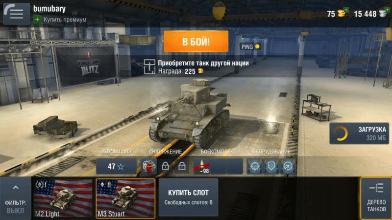 Приобретение танка другой нации