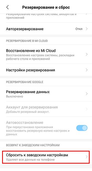 Пункт меню резервирование и сброс на Андроид