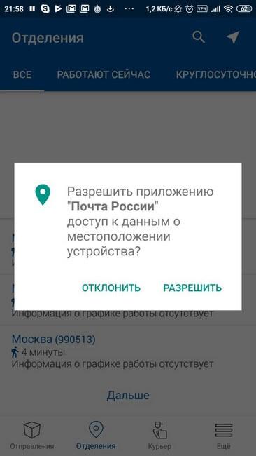 Разрешение доступа к данным о местоположении