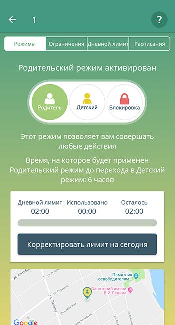 Режимы работы в Kidslox для Android