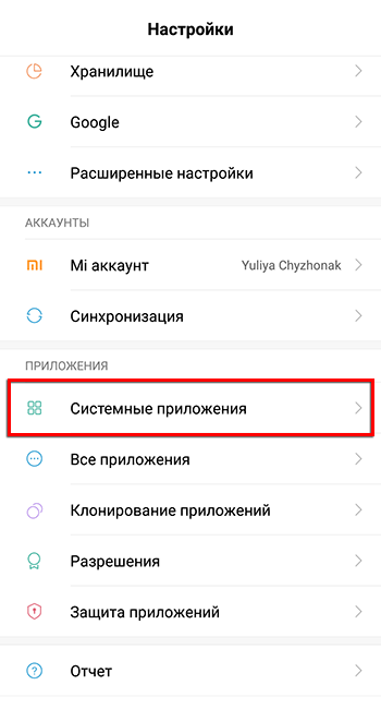 Системные приложения на Android