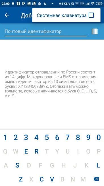 Смена клавиатуры при добавлении почтового идентификатора