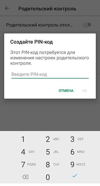 Создание пин-кода для родительского контроля в плэй маркет на Android