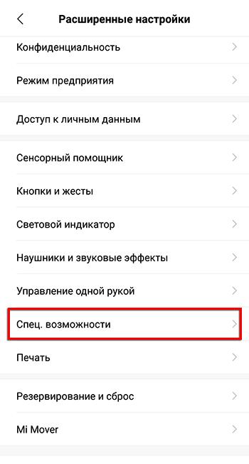 Спецвозможности в ОС Android