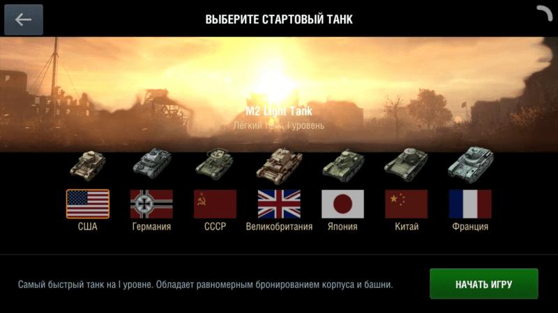 Стартовый танк