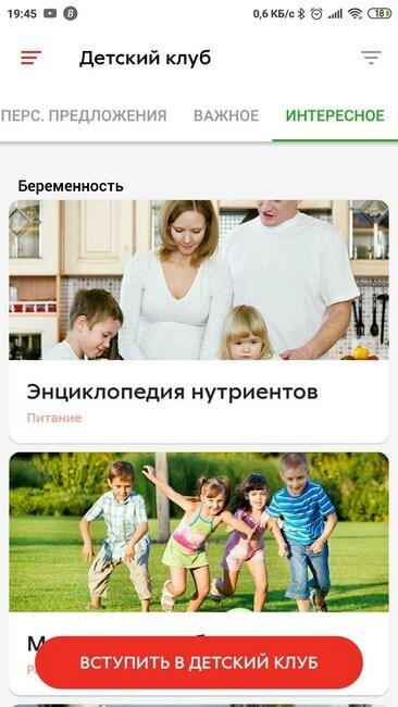 Стать о детях