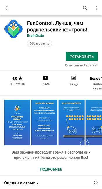 Установка FunControl для Android