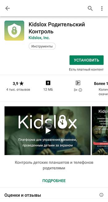 Установка Kidslox для Android