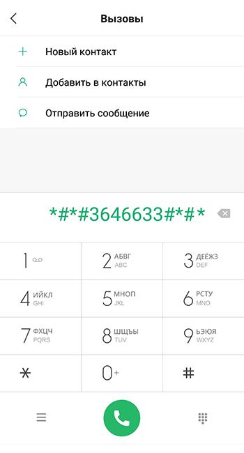 Вход в инженерное меню на Андроид