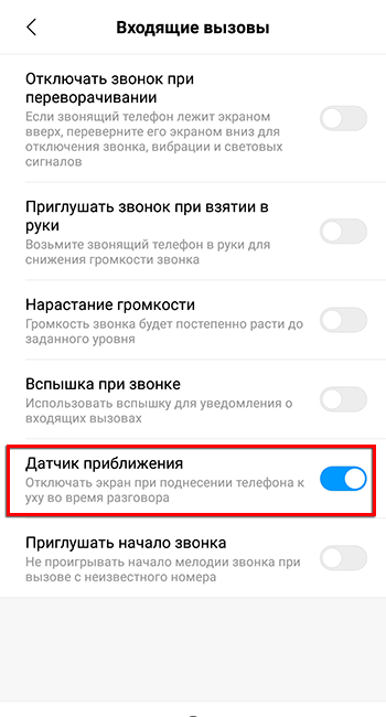 Включение датчика приближения при звонках на Андроид
