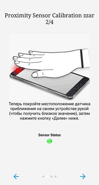 Второй шаг калибровки датчика для Android