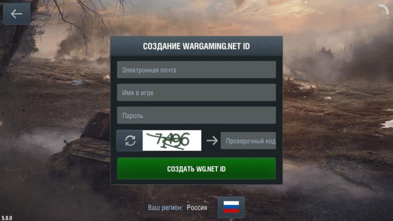 WG NET ID