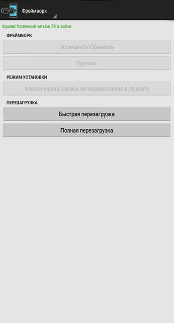 Xposed Framework для Android