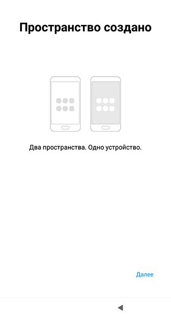 Завершение создания второго пространства на Андроид