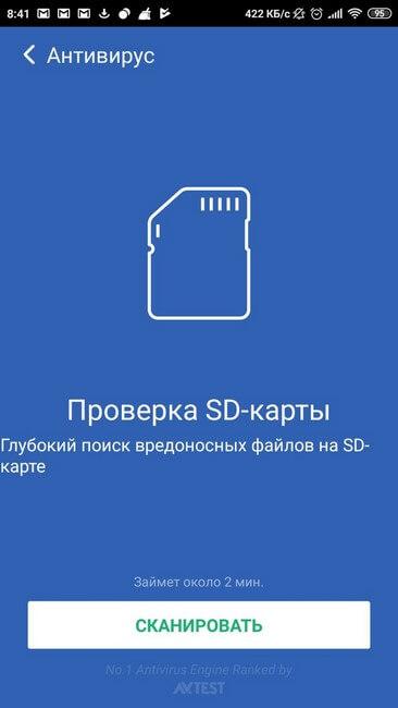 Антивирус проверка SD-карты