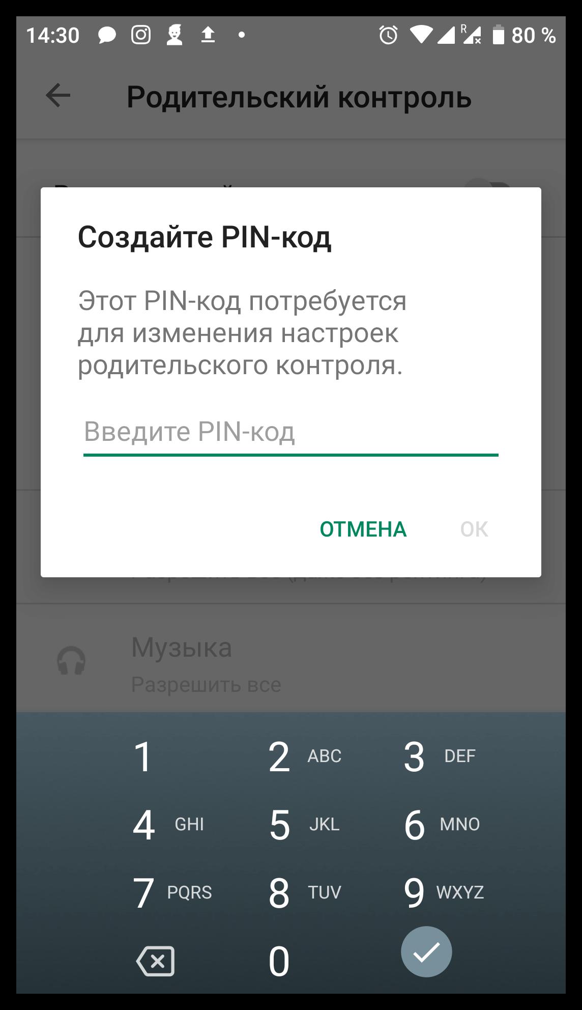 Cоздание пинкода для Google Play