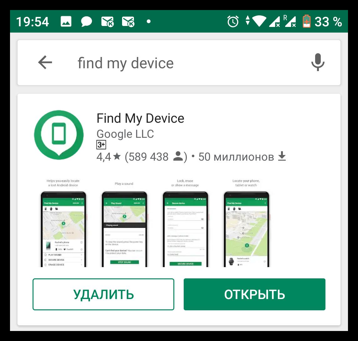 Find Mi Device