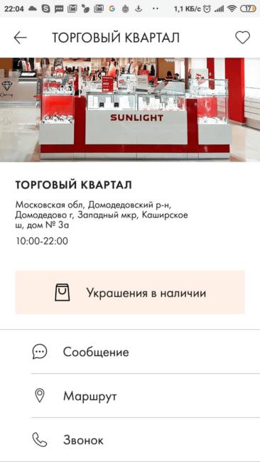 Информация о магазине