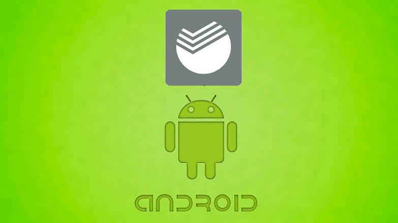 Сбербанк Бизнес Онлайн для Андроид