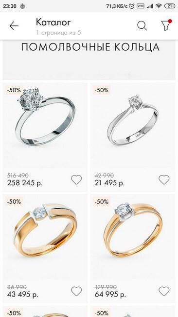 Каталог помолвочные кольца