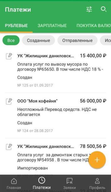 Платежи по счету