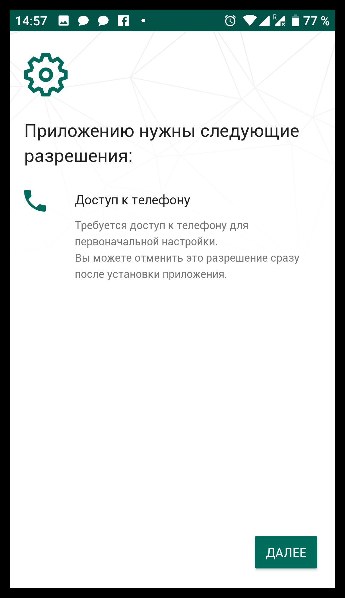 Разрешение к функциям