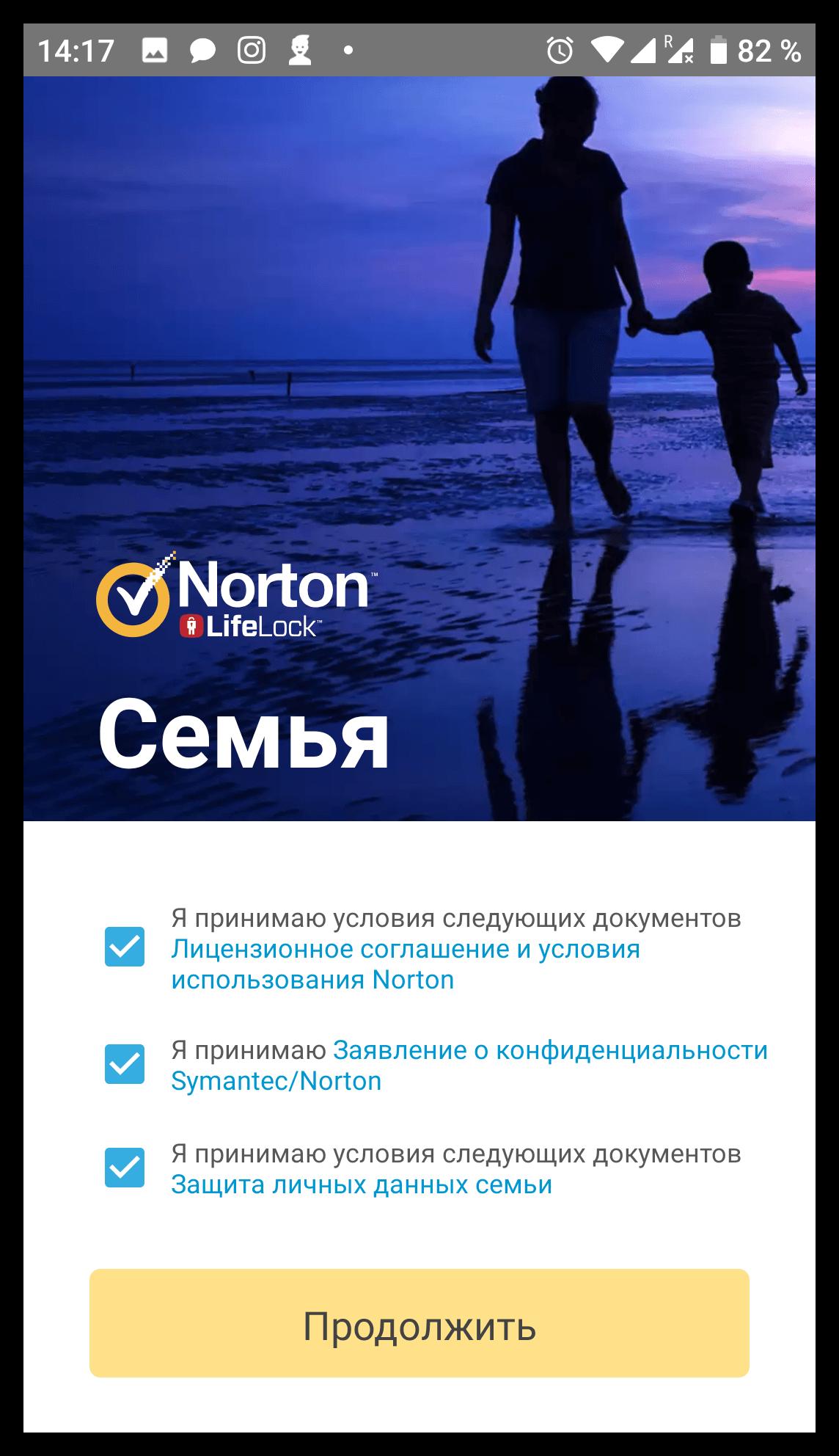 Соглашение Norton