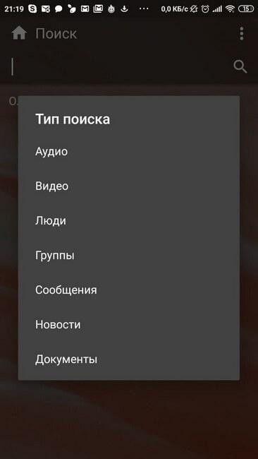 Тип поиска