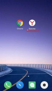 Иконка Яндекс на рабочем столе