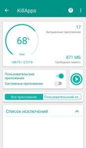 Интерфейс программы Kill Apps