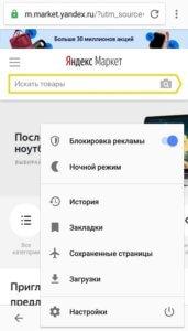 Opera меню браузера