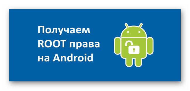Получение root прав на Андроид