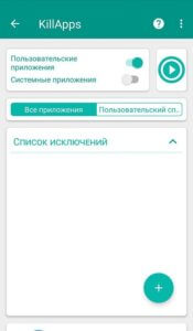 Список исключений Kill Apps