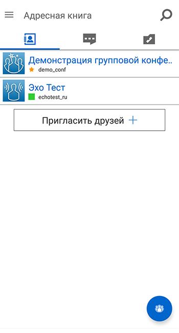Адресная книга в True Conf для Android