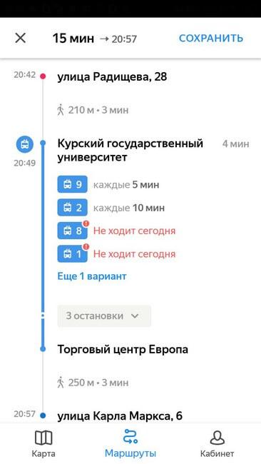 Детализация маршрута
