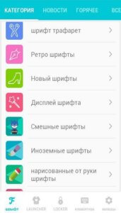 Hi Font интерфейс