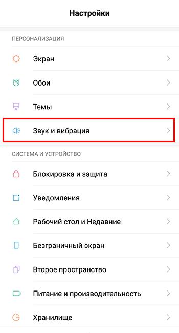 Меню звук в настройках телефона на Android