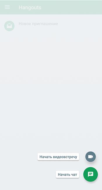 Начало общения в Hangouts для Андроид