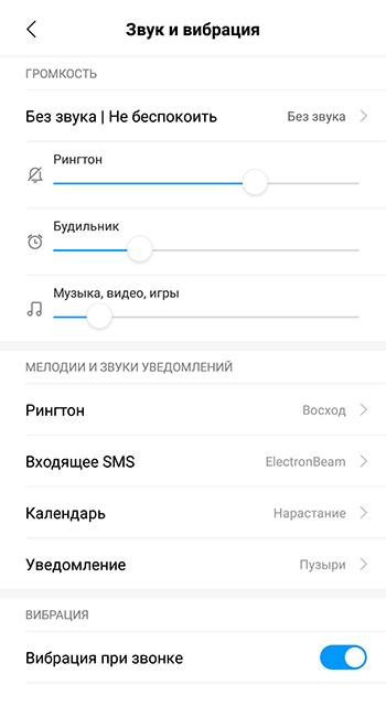 Настройка звуков на телефоне с ОС Android