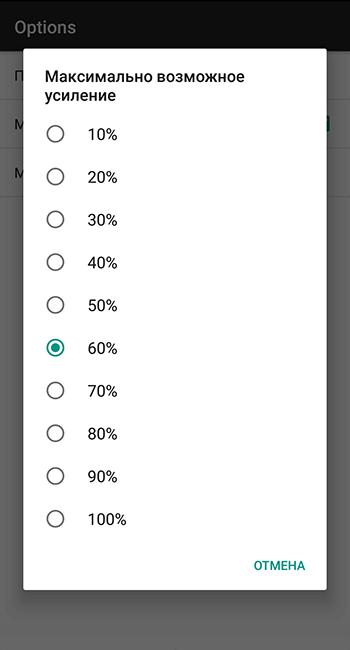 Настройки приложения Усилитель звука для Андроид