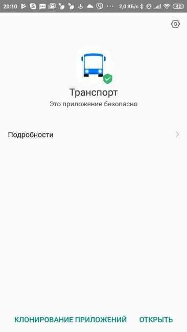 Окрытие приложения