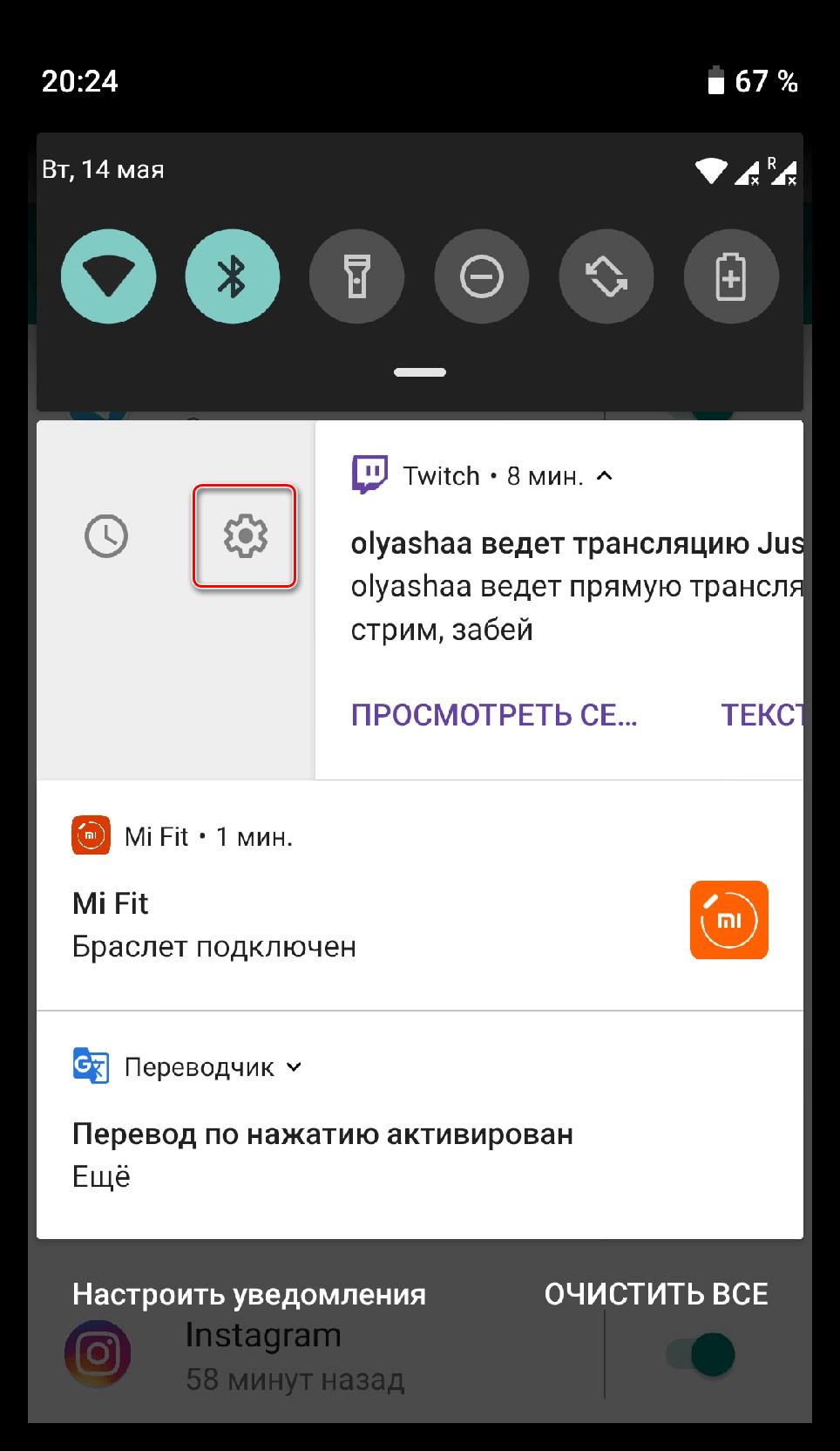 Отключение уведомлений через панель задач