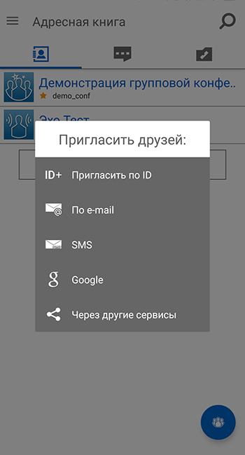 Приглашение друзей в приложение True Conf для Android