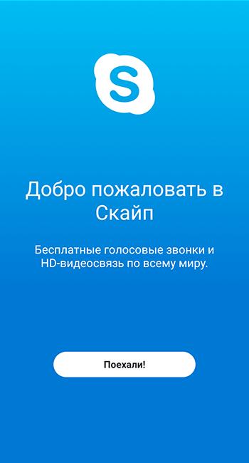 Приветствие Скайпа для Android