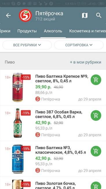 Раздел Алкоголь