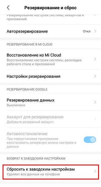 Сброс телефона на Андроид до заводских настроек
