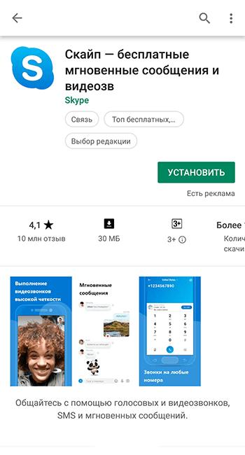 Установка Скайпа для Андроид