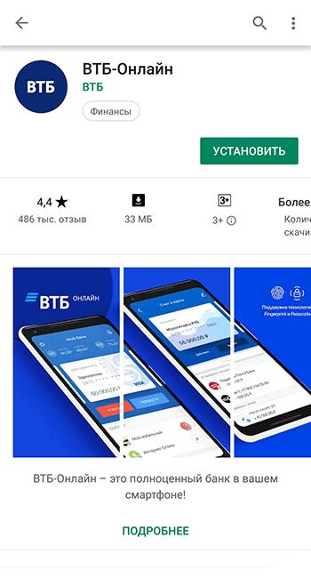 Установка ВТБ-Онлайн для Андроид из Плэй Маркета